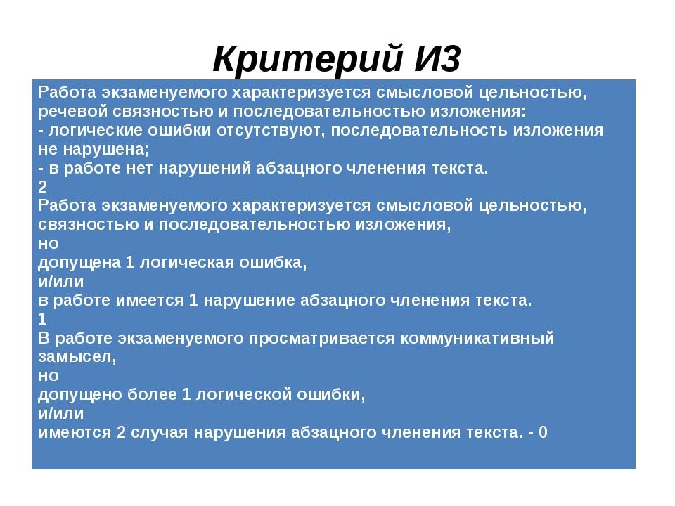 Критерий И3 Работа экзаменуемого характеризуется смысловой цельностью, речев...