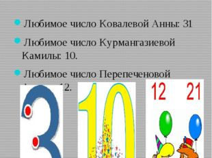 ЛЮБИМЫЕ ЧИСЛА. Любимое число Ковалевой Анны: 31 Любимое число Курмангазиевой