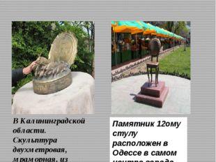 В Калининградской области. Скульптура двухметровая, мраморная, из огромной б