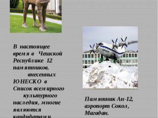 В настоящее времяв Чешской Республике 12 памятников, внесенных ЮНЕСК