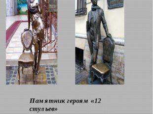 Памятник героям «12 стульев» в Харькове.