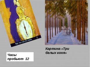 Часы пробьют 12 Картина «Три белых коня»