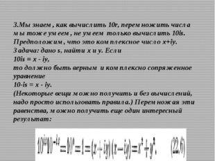 3.Мы знаем, как вычислить 10r, перемножить числа мы тоже умеем, не умеем тол