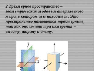 2.Трёхмерное пространство – геометрическая модель материального мира, в котор