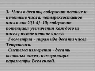 3.Число десять, содержит четные и нечетные числа, четырехсоставное число к
