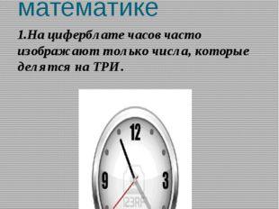 Числа 3,10,12 в математике 1.На циферблате часов часто изображают только числ