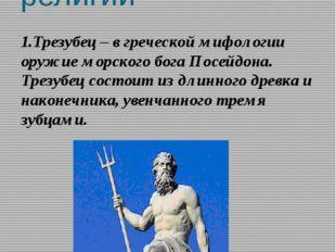 Числа 3,10,12 в религии 1.Трезубец – в греческой мифологии оружие морского бо
