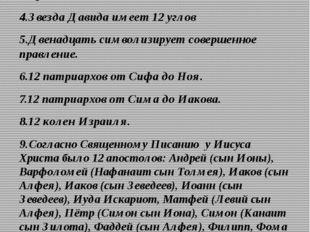 2.Число 12 употребляется в Ветхом Завете. 3.Храм Соломона делился на 12 част