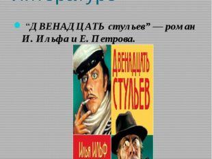 """""""ДВЕНАДЦАТЬстульев"""" — роман И. Ильфа и Е. Петрова. Число 12 в литературе"""