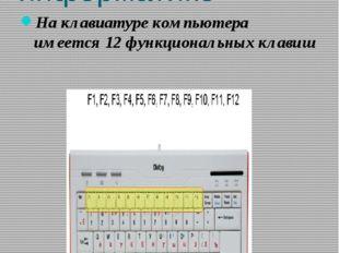 Число 12 в информатике На клавиатуре компьютера имеется 12 функциональных кла