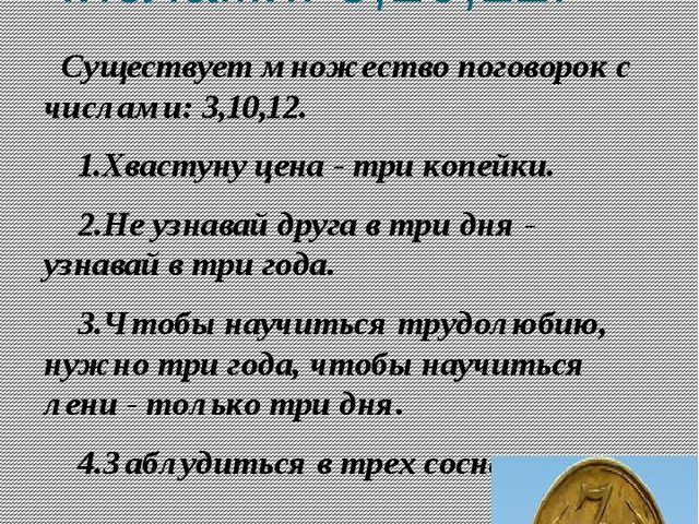 Поговорки с числами: 3,10,12. Существует множество поговорок с числами: 3,10,...