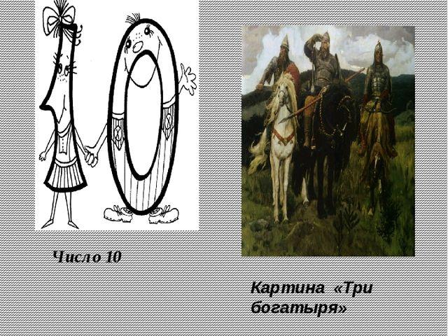 Число 10 Картина «Три богатыря»