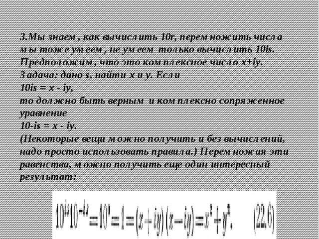 3.Мы знаем, как вычислить 10r, перемножить числа мы тоже умеем, не умеем тол...