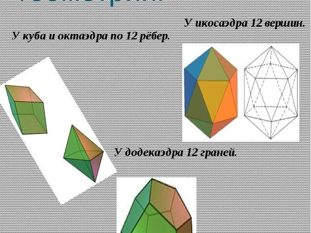 Числа 3,10,12 в геометрии. У икосаэдра 12 вершин. У куба и октаэдра по 12 рёб...