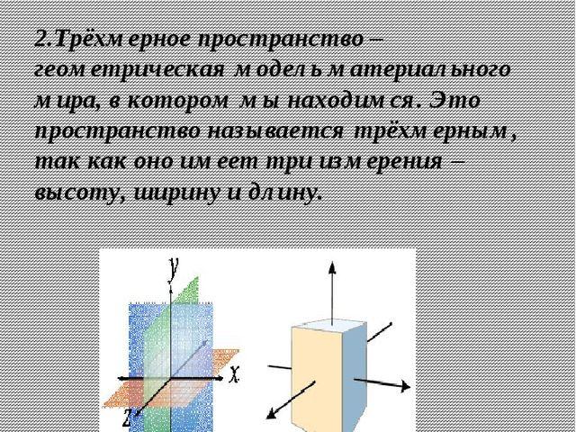 2.Трёхмерное пространство – геометрическая модель материального мира, в котор...