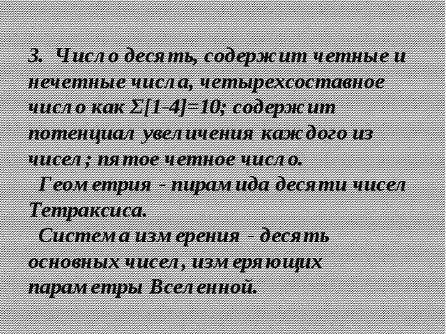3.Число десять, содержит четные и нечетные числа, четырехсоставное число к...
