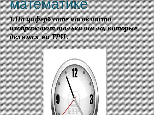 Числа 3,10,12 в математике 1.На циферблате часов часто изображают только числ...