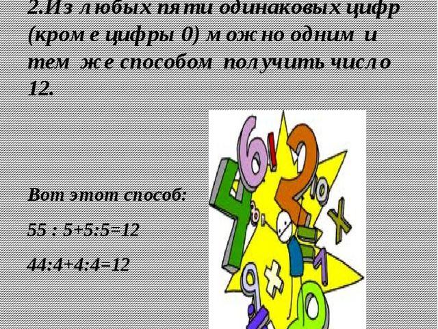 2.Из любых пяти одинаковых цифр (кроме цифры 0) можно одним и тем же способом...
