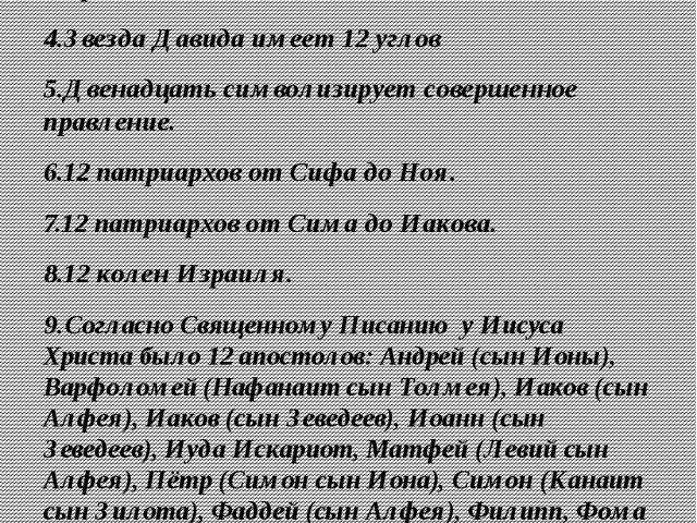 2.Число 12 употребляется в Ветхом Завете. 3.Храм Соломона делился на 12 част...