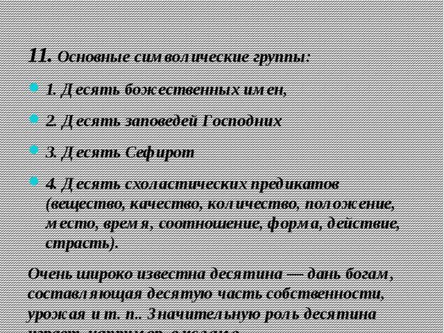 11. Основные символические группы: 1. Десять божественных имен, 2. Десять за...