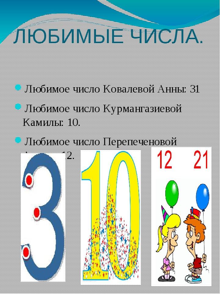 ЛЮБИМЫЕ ЧИСЛА. Любимое число Ковалевой Анны: 31 Любимое число Курмангазиевой...