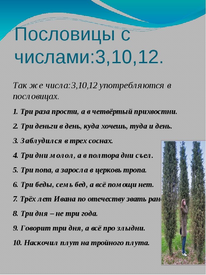 Пословицы с числами:3,10,12. Так же числа:3,10,12 употребляются в пословицах....