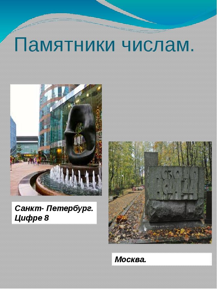 Памятники числам. Санкт- Петербург. Цифре 8 Москва.