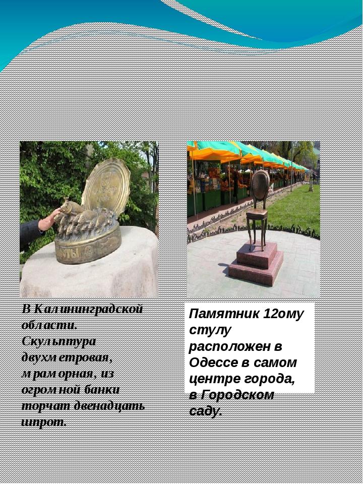 В Калининградской области. Скульптура двухметровая, мраморная, из огромной б...