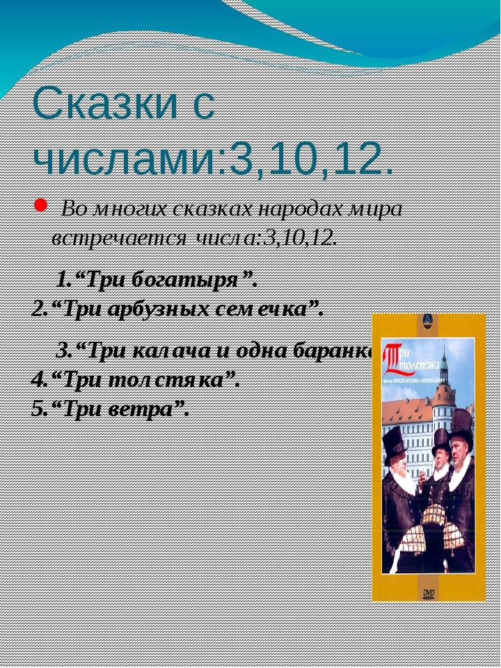 Сказки с числами:3,10,12. Во многих сказках народах мира встречается числа:3,...