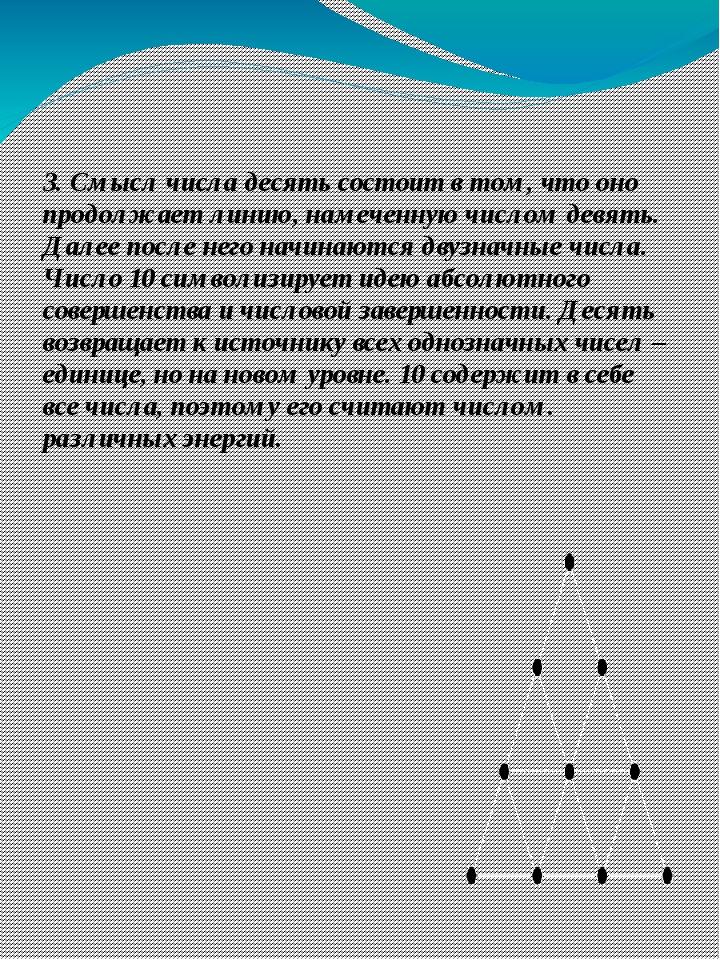3. Смысл числа десять состоит в том, что оно продолжает линию, намеченную чис...