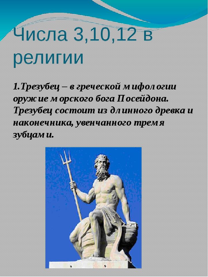 Числа 3,10,12 в религии 1.Трезубец – в греческой мифологии оружие морского бо...