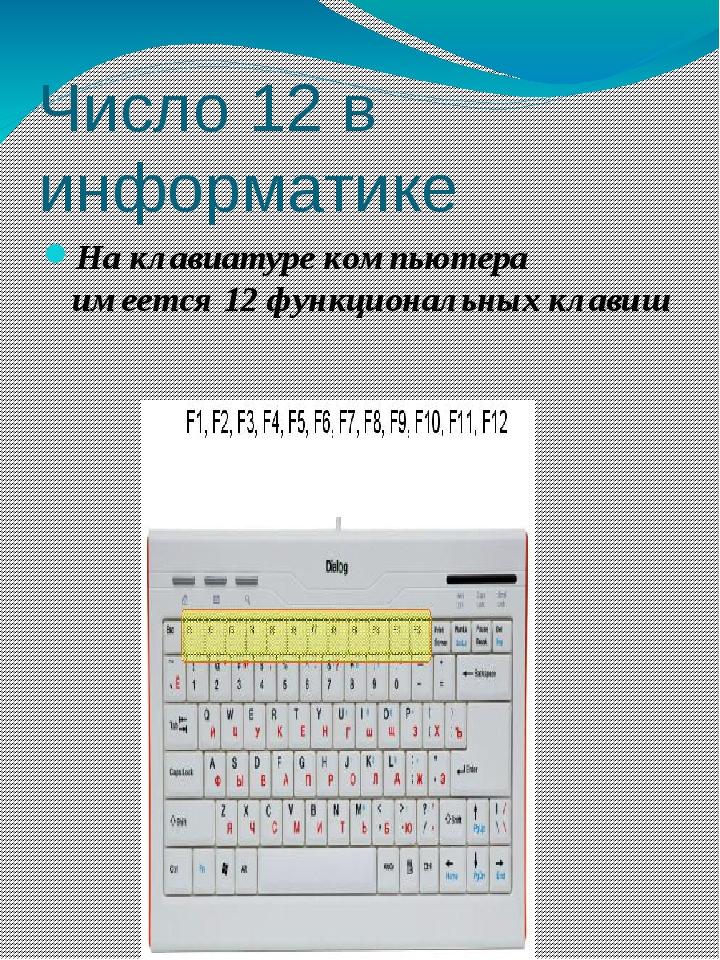 Число 12 в информатике На клавиатуре компьютера имеется 12 функциональных кла...
