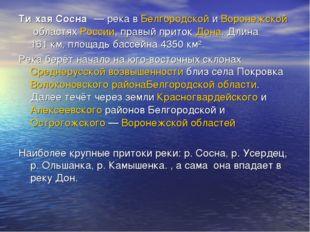 Ти́хая Сосна́— река вБелгородскойиВоронежскойобластяхРоссии, правый при