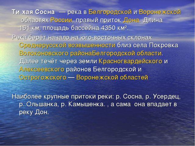 Ти́хая Сосна́— река вБелгородскойиВоронежскойобластяхРоссии, правый при...