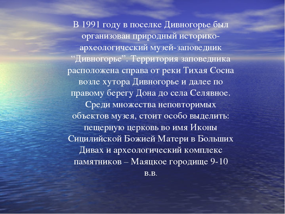 В 1991 году в поселке Дивногорье был организован природный историко-археологи...