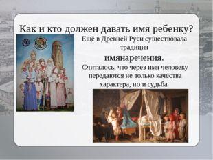 Как и кто должен давать имя ребенку? Ещё в Древней Руси существовала традиция