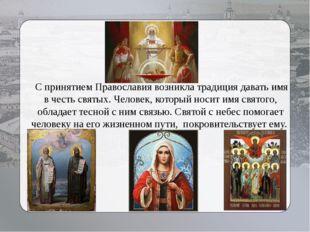 С принятием Православия возникла традиция давать имя в честь святых. Человек