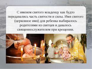 С именем святого младенцу как будто передавались часть святости и силы. Имя с