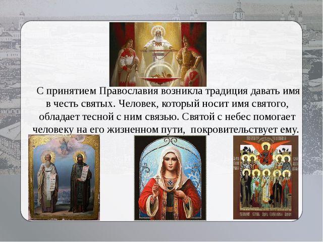 С принятием Православия возникла традиция давать имя в честь святых. Человек...