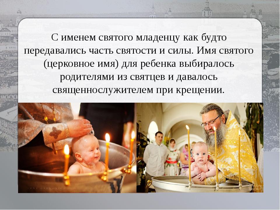 С именем святого младенцу как будто передавались часть святости и силы. Имя с...