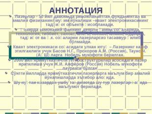 АННОТАЦИЯ Лазерлар - 50 йил давомида ривожланаётган фундаментал ва амалий физ