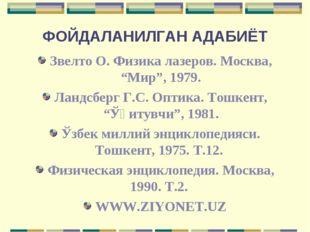 "ФОЙДАЛАНИЛГАН АДАБИЁТ Звелто О. Физика лазеров. Москва, ""Мир"", 1979. Ландсбер"