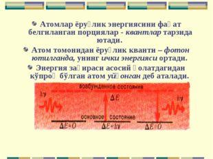 Атомлар ёруғлик энергиясини фақат белгиланган порциялар - квантлар тарзида ют