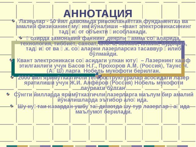 АННОТАЦИЯ Лазерлар - 50 йил давомида ривожланаётган фундаментал ва амалий физ...