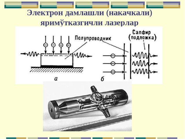 Электрон дамлашли (накачкали) яримўтказгичли лазерлар