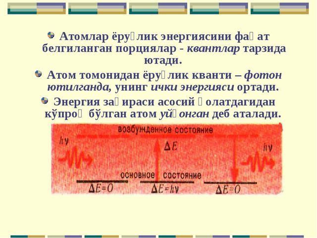 Атомлар ёруғлик энергиясини фақат белгиланган порциялар - квантлар тарзида ют...