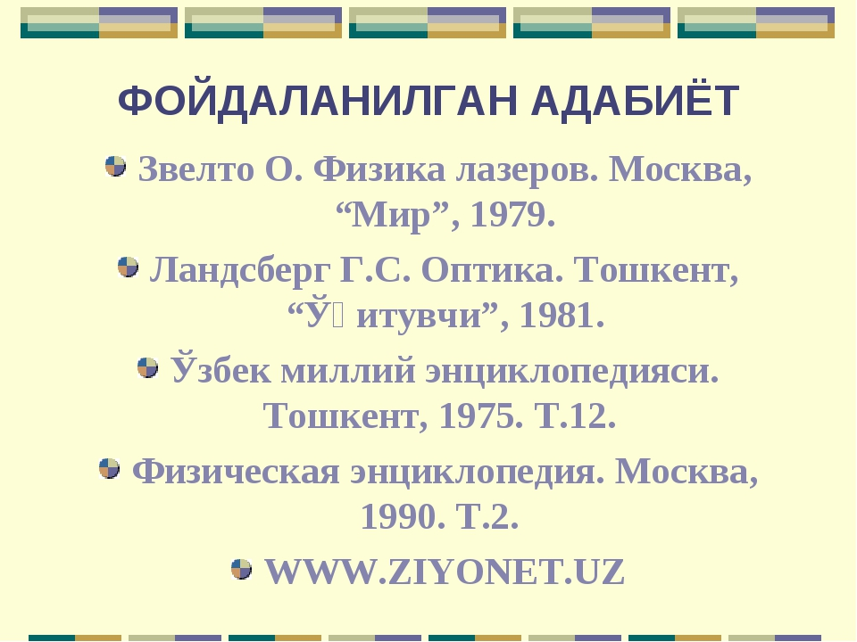 "ФОЙДАЛАНИЛГАН АДАБИЁТ Звелто О. Физика лазеров. Москва, ""Мир"", 1979. Ландсбер..."