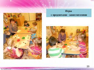Игры с предметами - заместителями http://linda6035.ucoz.ru/
