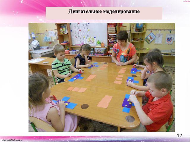 Двигательное моделирование http://linda6035.ucoz.ru/