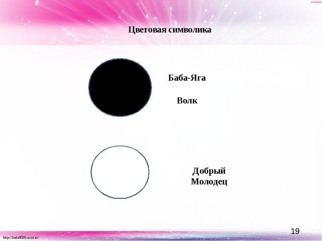 Баба-Яга Волк Добрый Молодец Цветовая символика http://linda6035.ucoz.ru/
